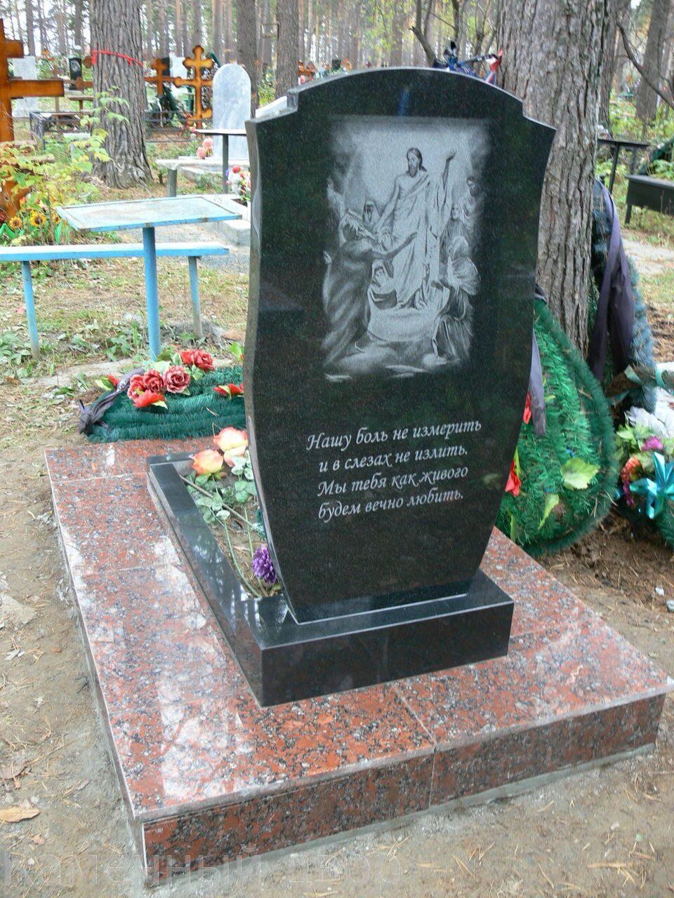 Где заказать памятник на могилу екатеринбург кованная ограда для могилы
